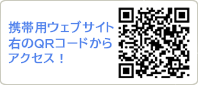 携帯サイト、QRコード