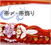 帯〆・帯飾り